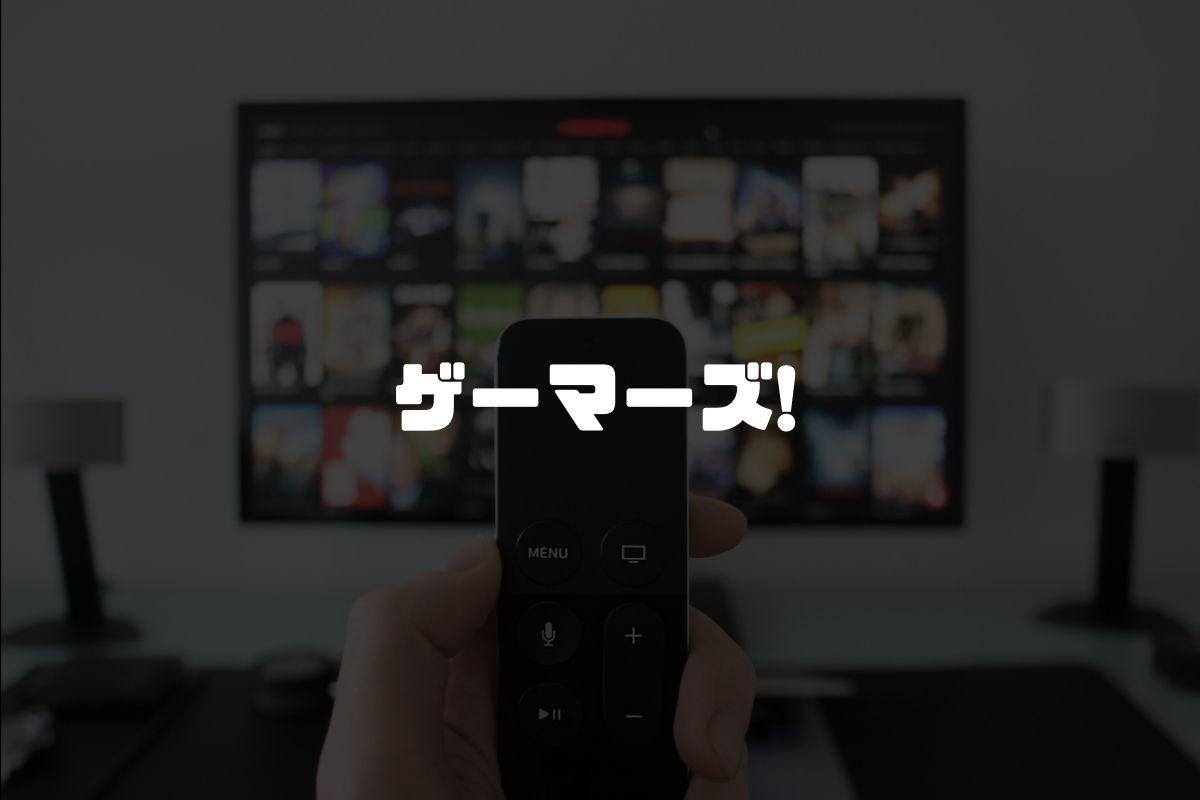 アニメ ゲーマーズ! 続編
