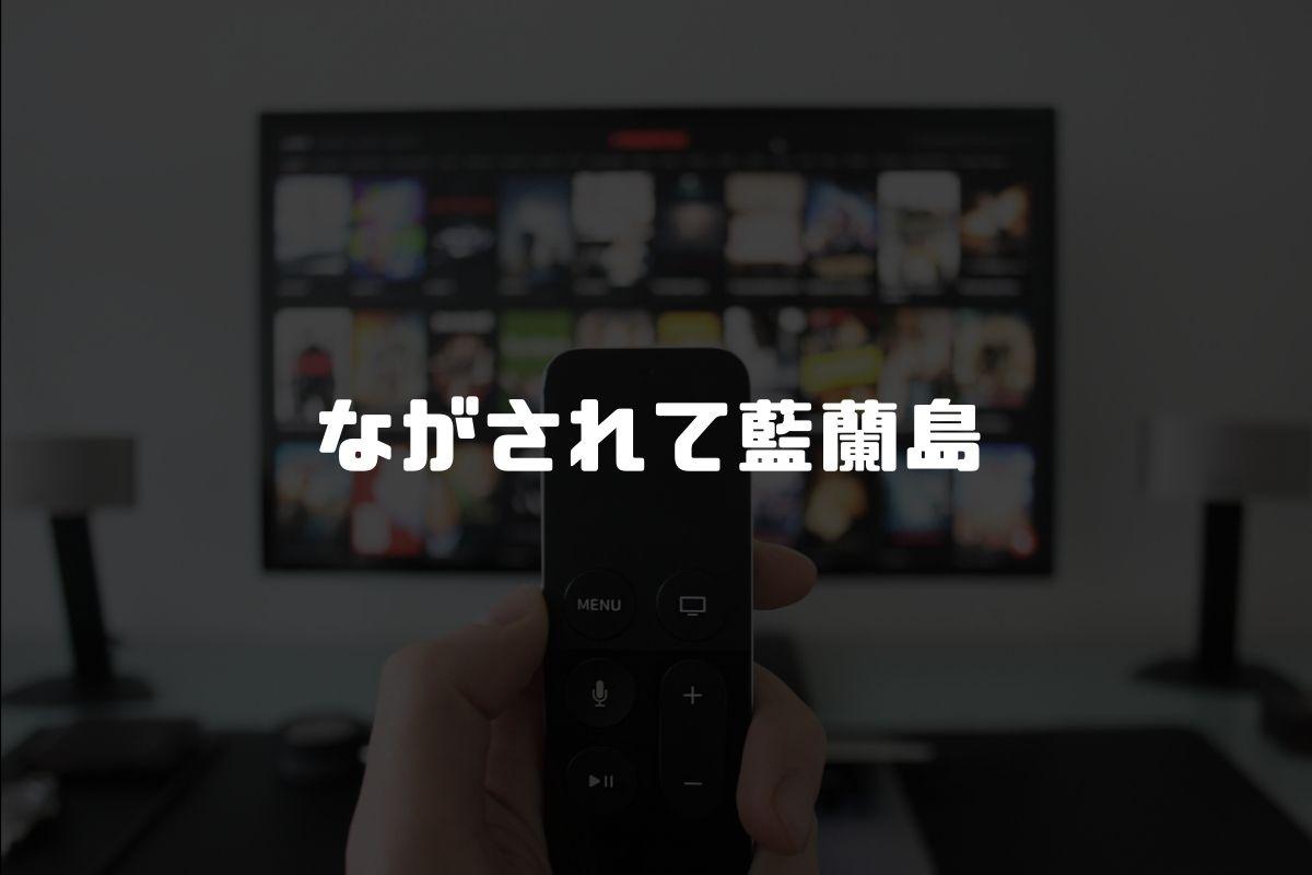 アニメ ながされて藍蘭島 続編