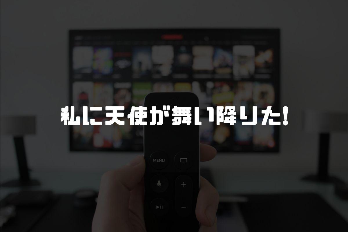 アニメ わたてん 続編