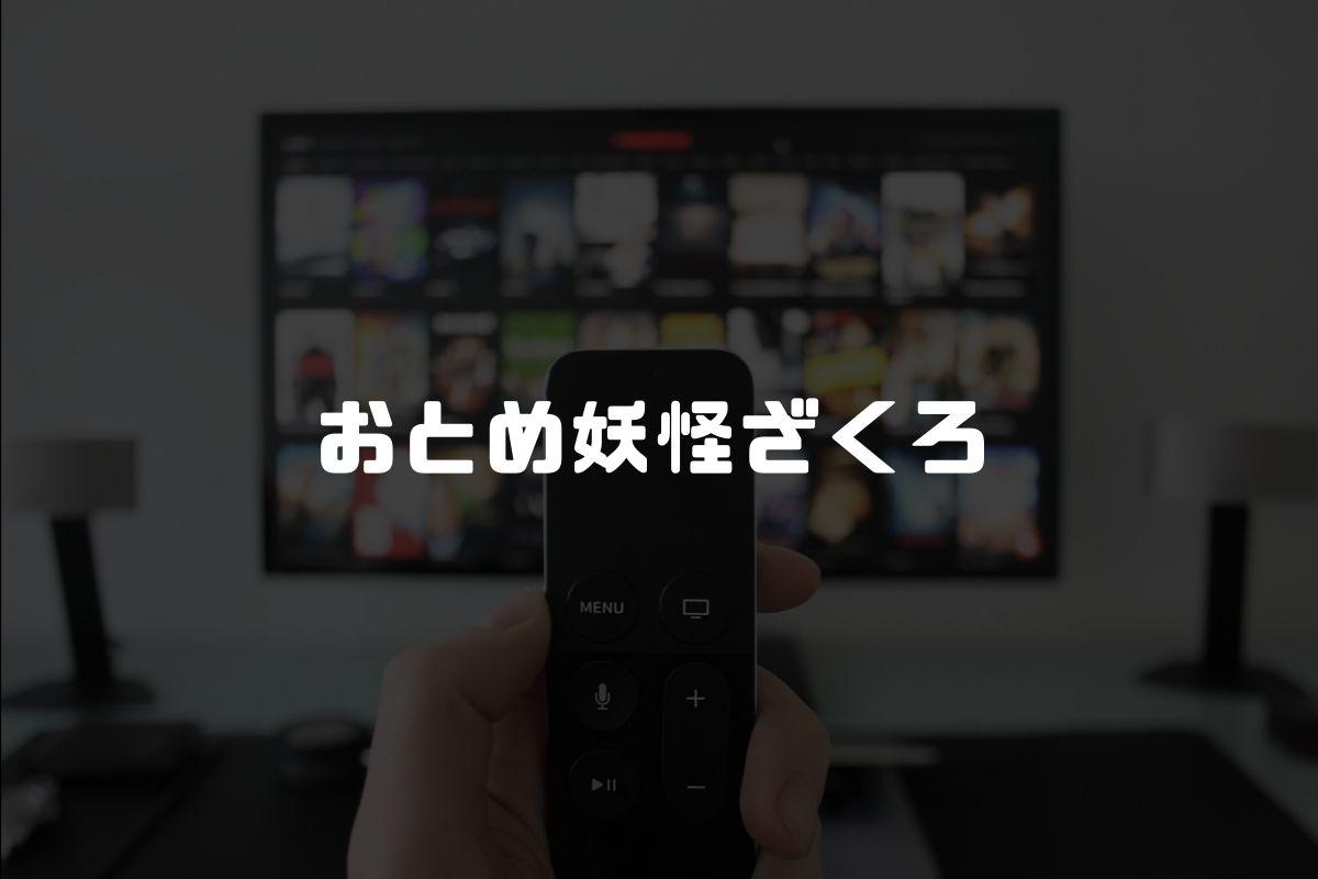 アニメ おとめ妖怪ざくろ 続編