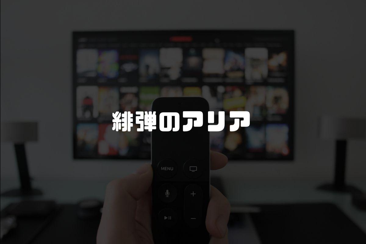 アニメ 緋弾のアリア 続編