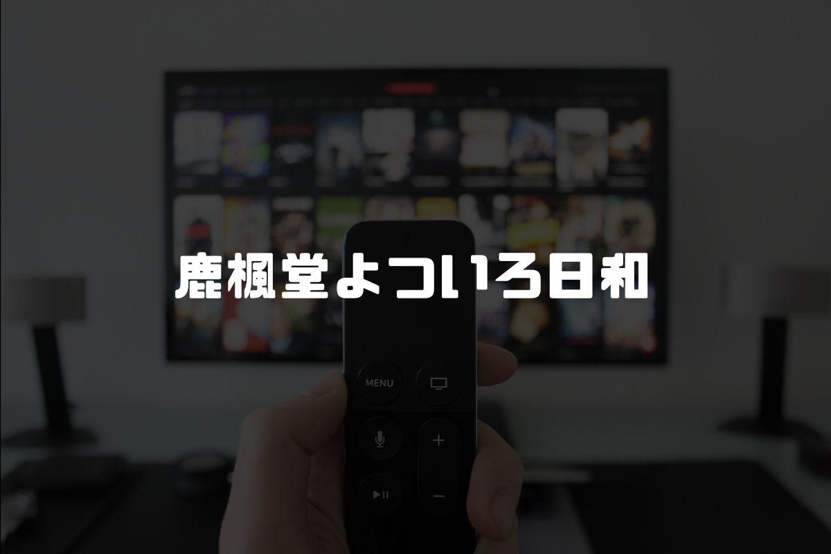 アニメ 鹿楓堂よついろ日和 続編