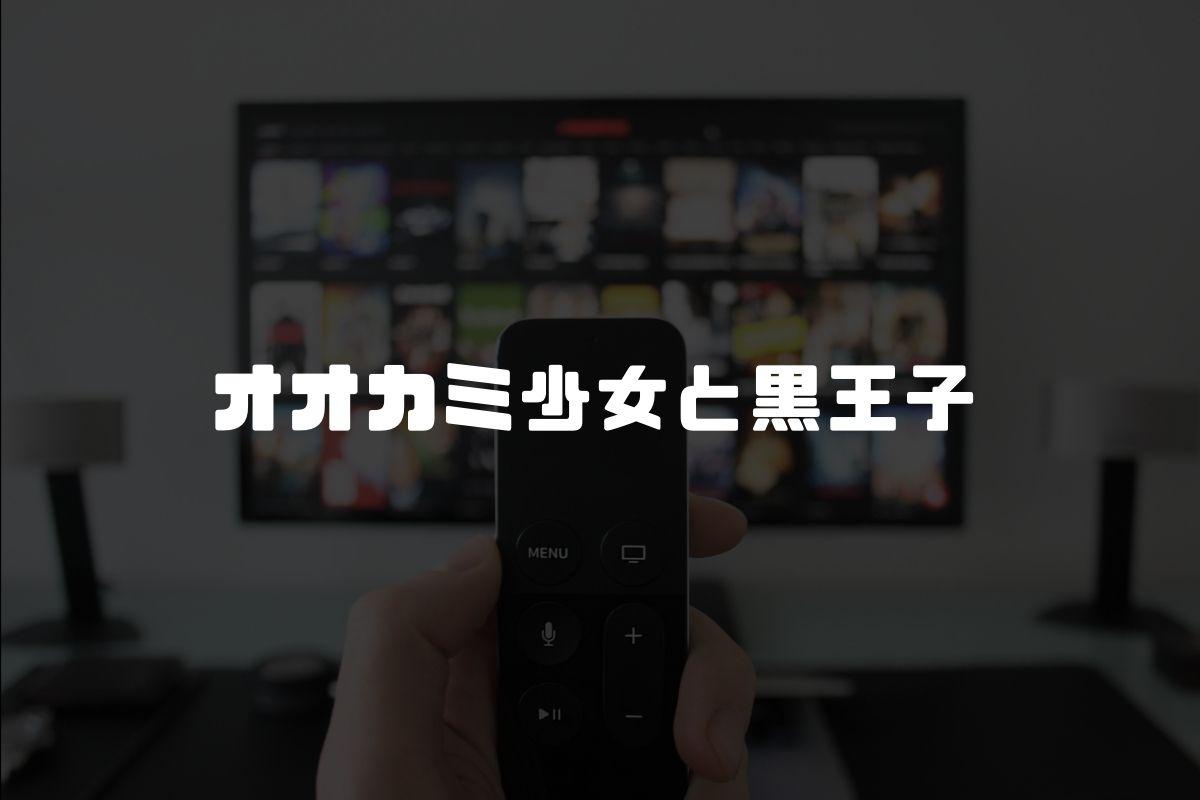アニメ オオカミ少女と黒王子 続編