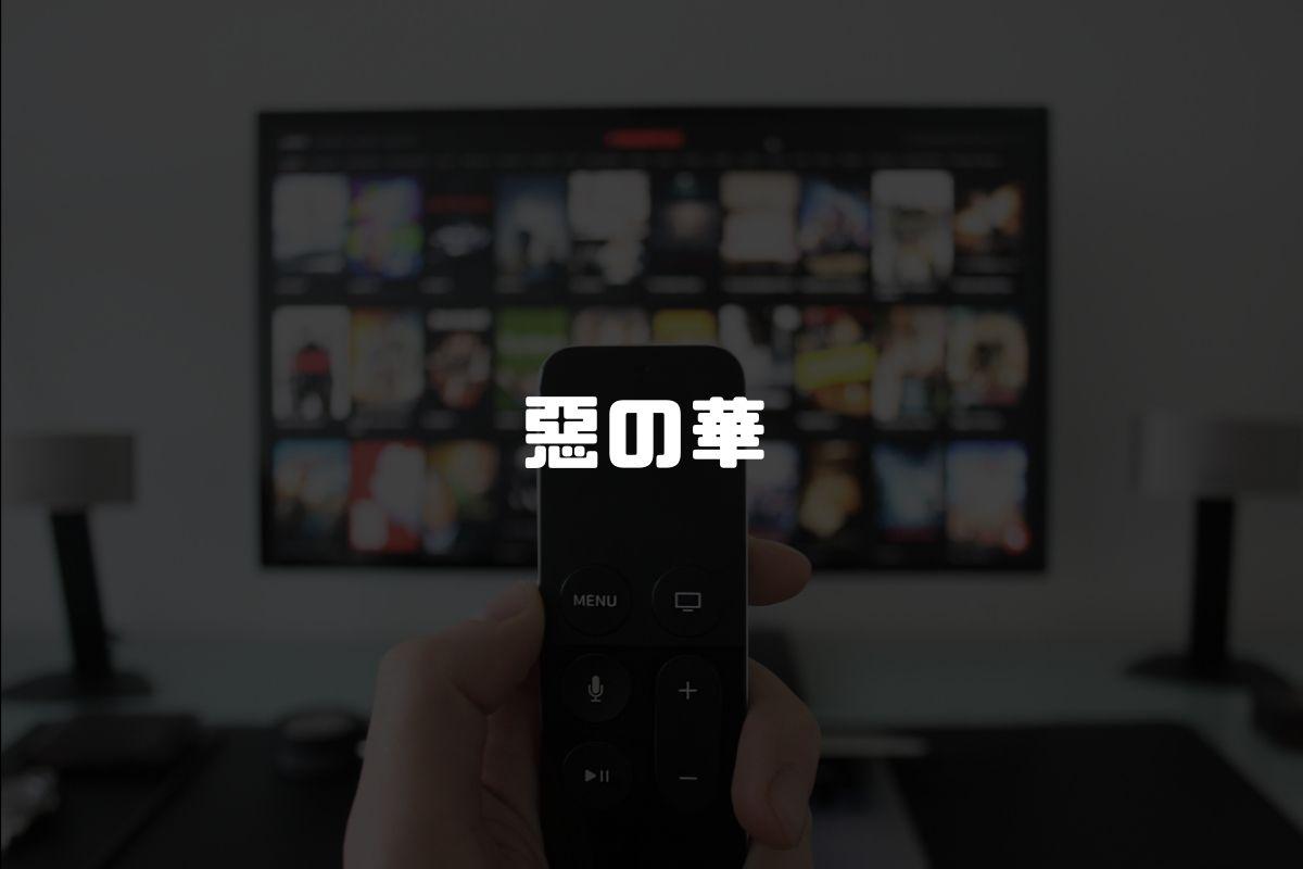 アニメ 惡の華 続編