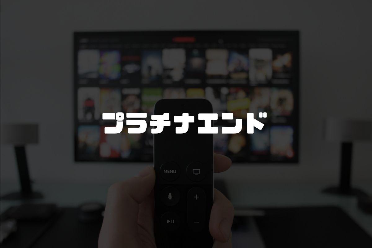 プラチナエンド アニメ化