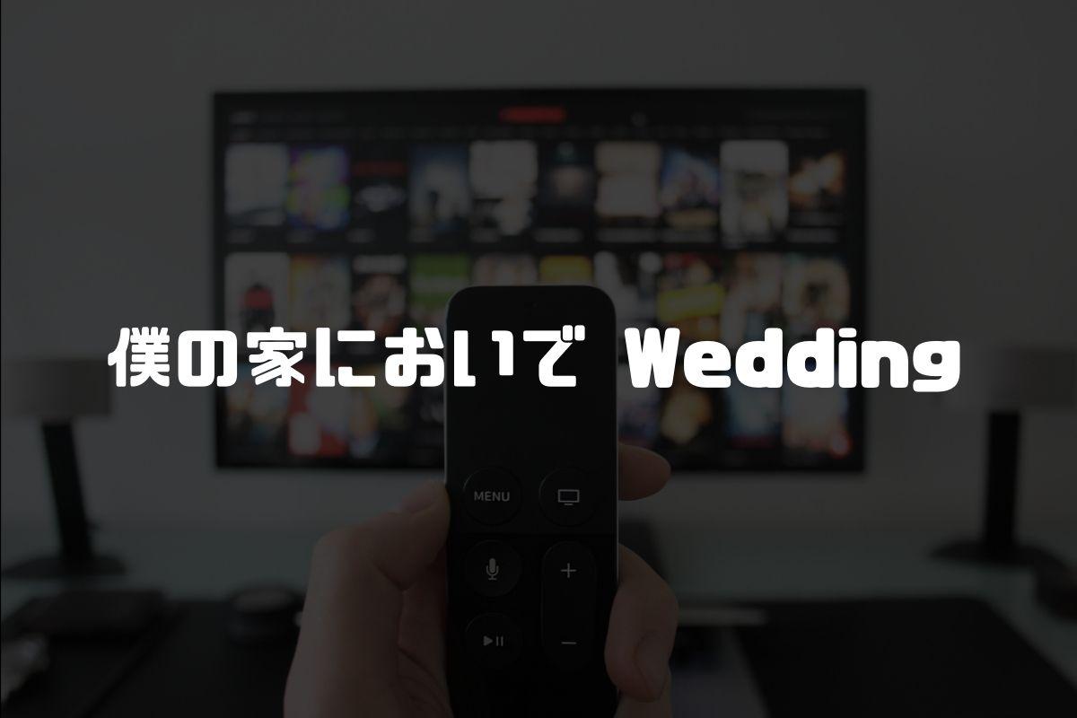 僕の家においで Wedding アニメ化