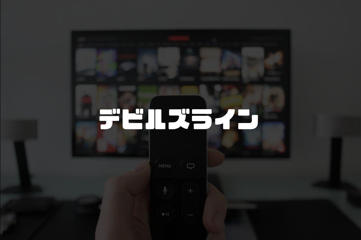 アニメ デビルズライン 続編