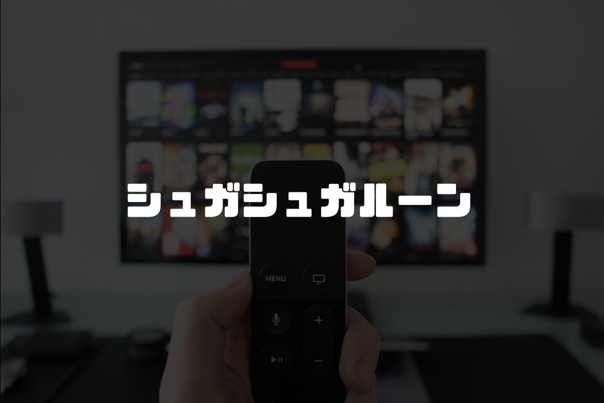 アニメ シュガシュガルーン 続編