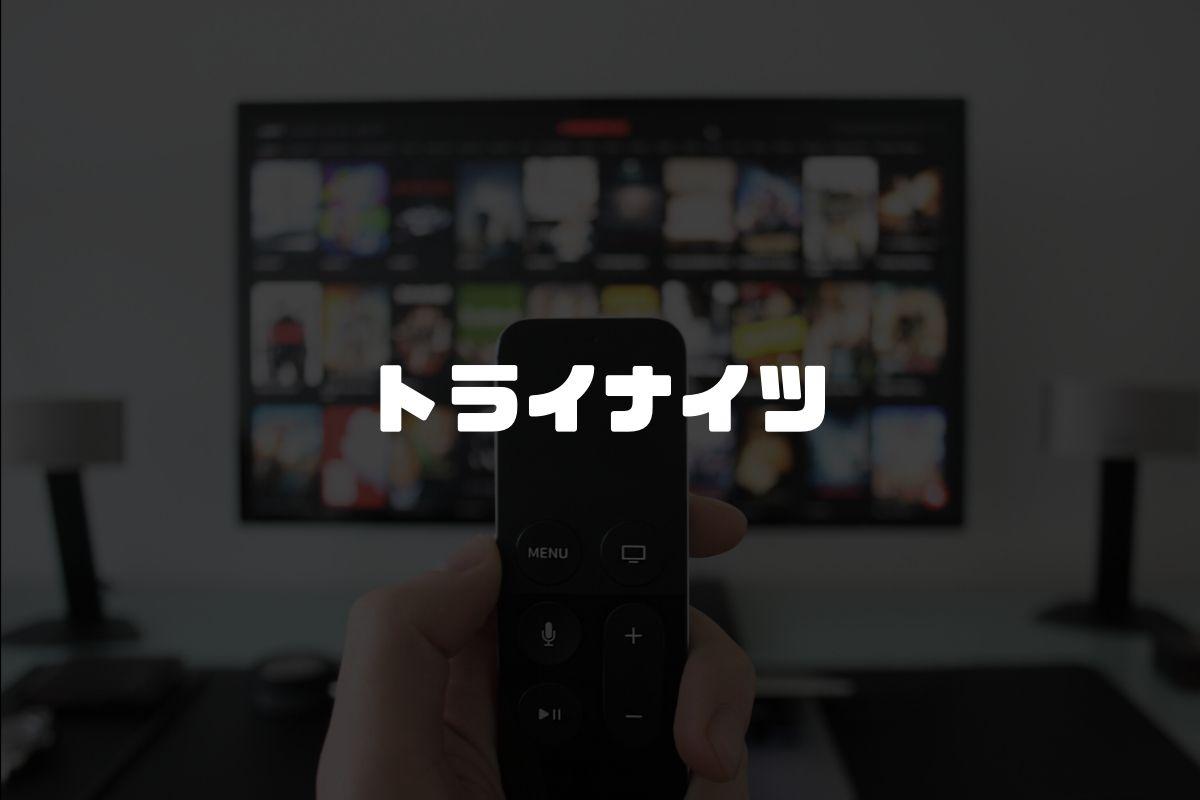 アニメ トライナイツ 続編