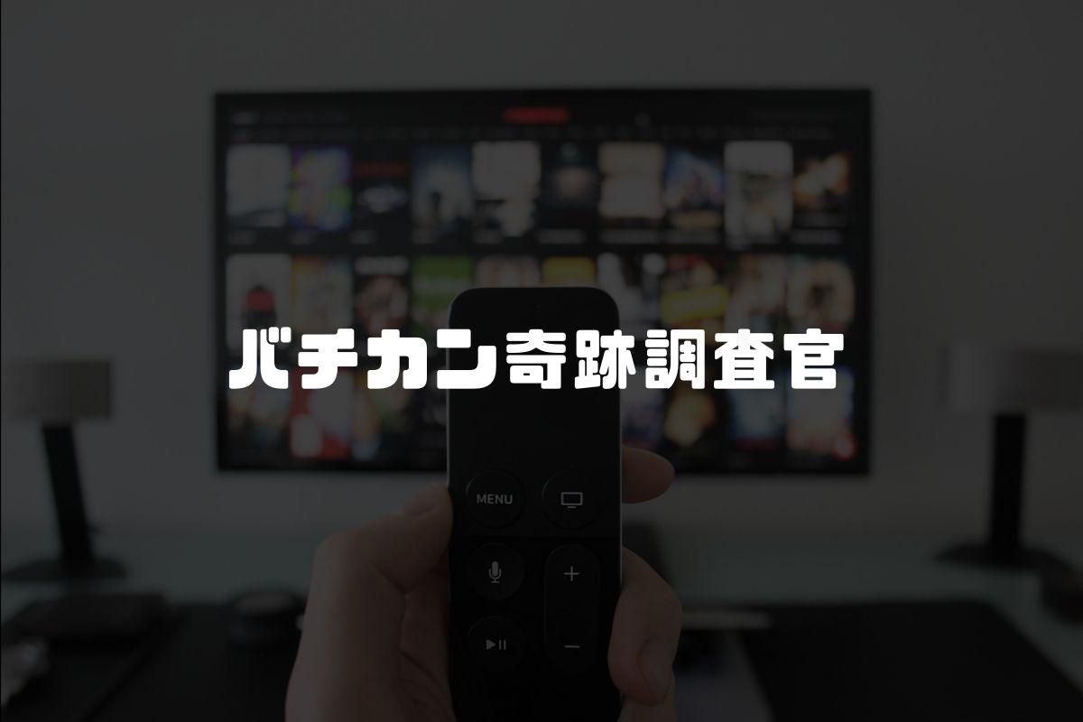 アニメ バチカン奇跡調査官 続編