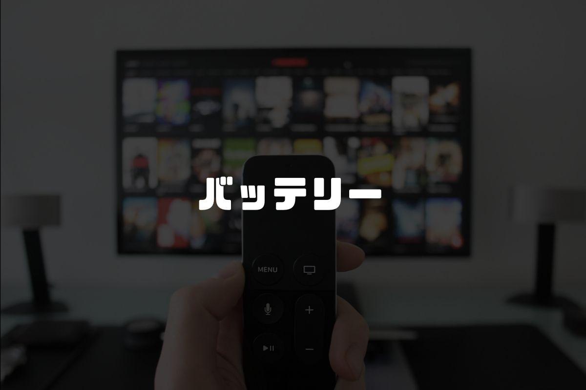 アニメ バッテリー 続編