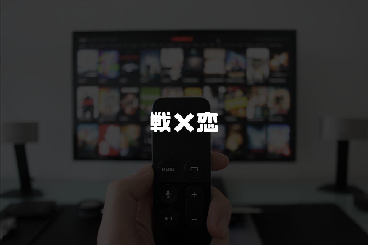 アニメ 戦×恋 続編