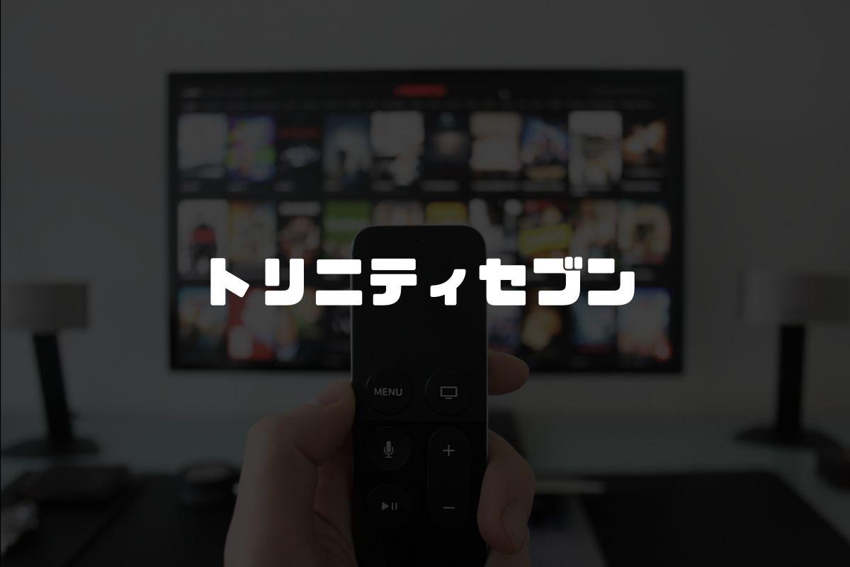 アニメ トリニティセブン 続編