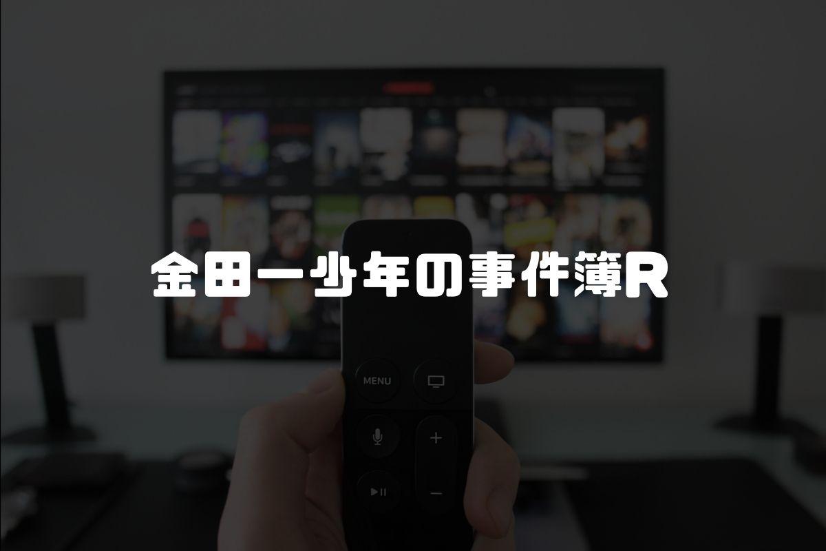 アニメ 金田一少年の事件簿R 続編