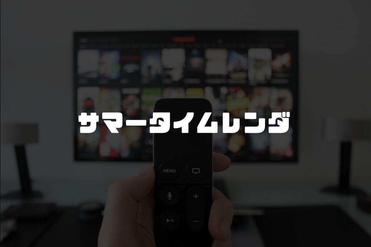 サマータイムレンダ アニメ化
