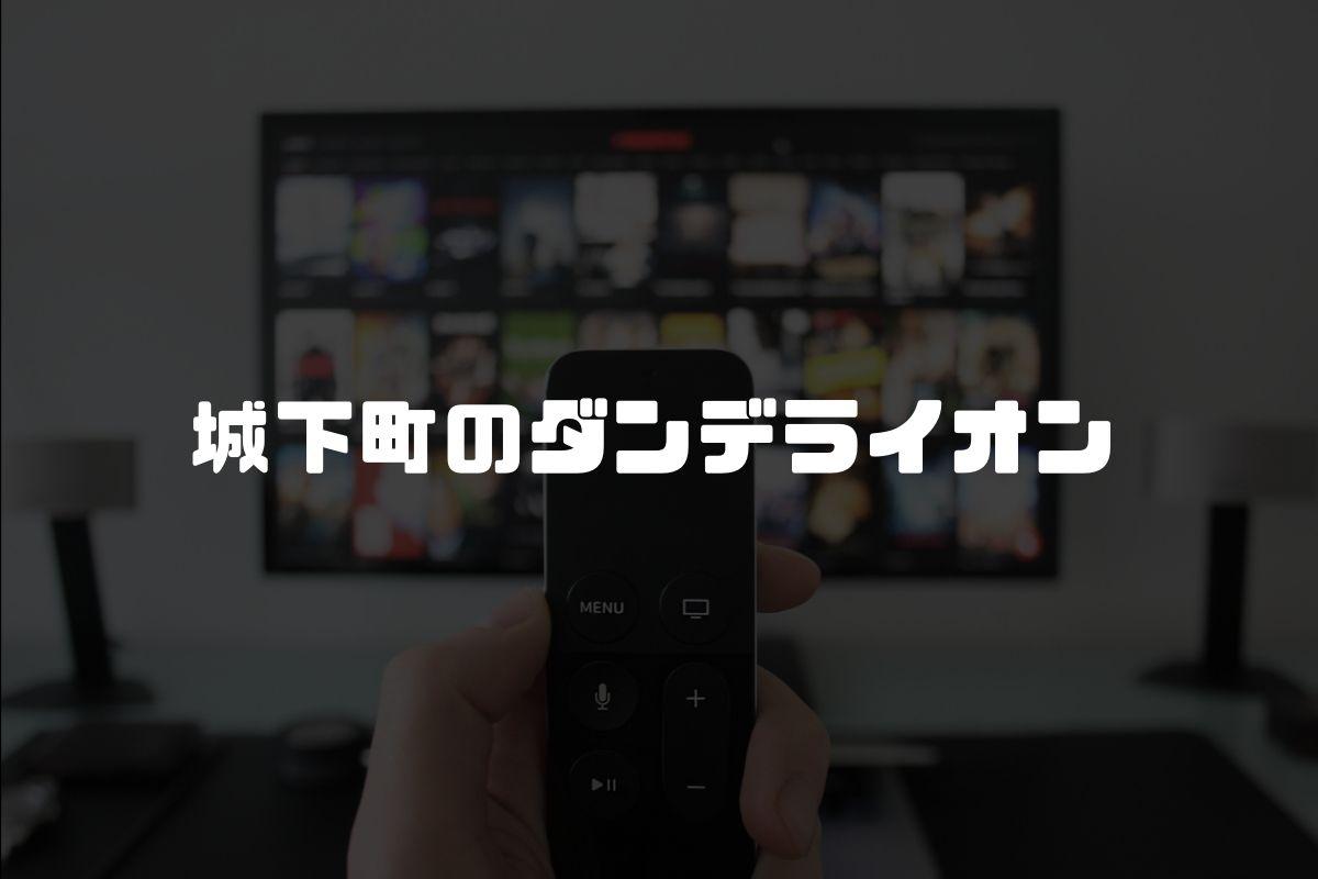 アニメ 城下町のダンデライオン 続編