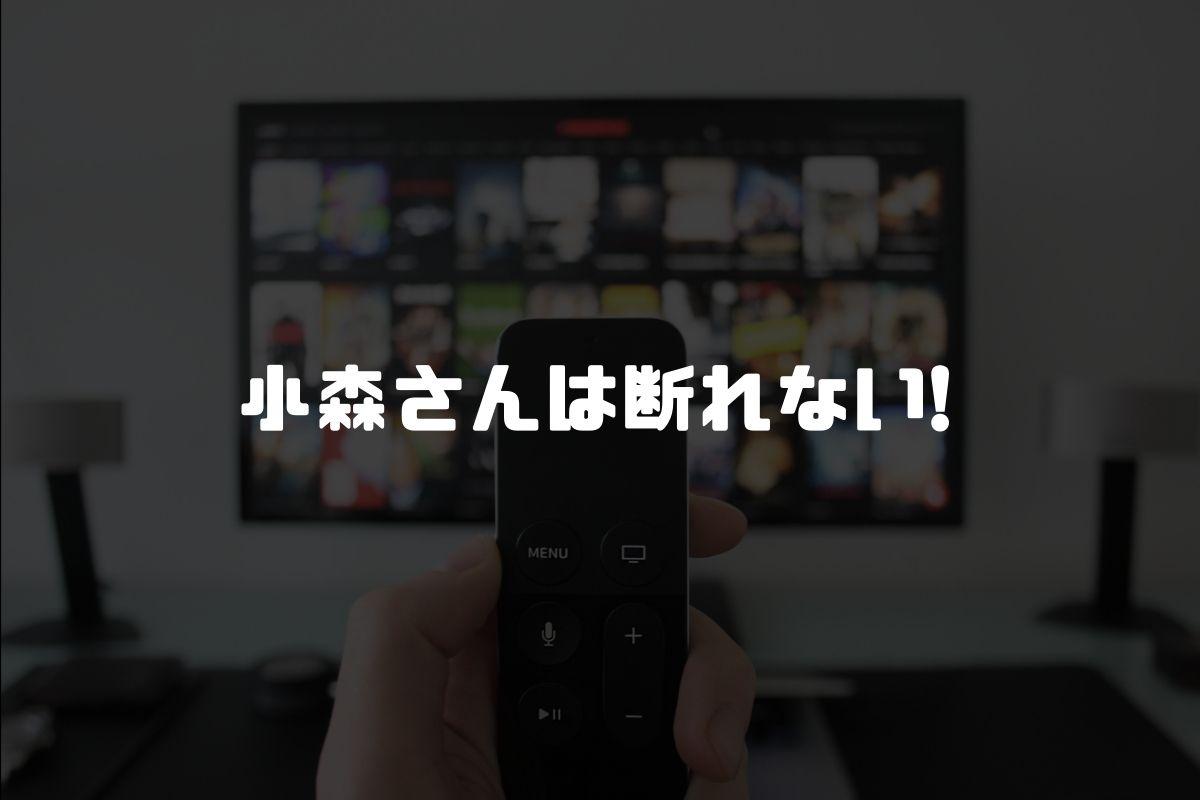 アニメ 小森さんは断れない! 続編