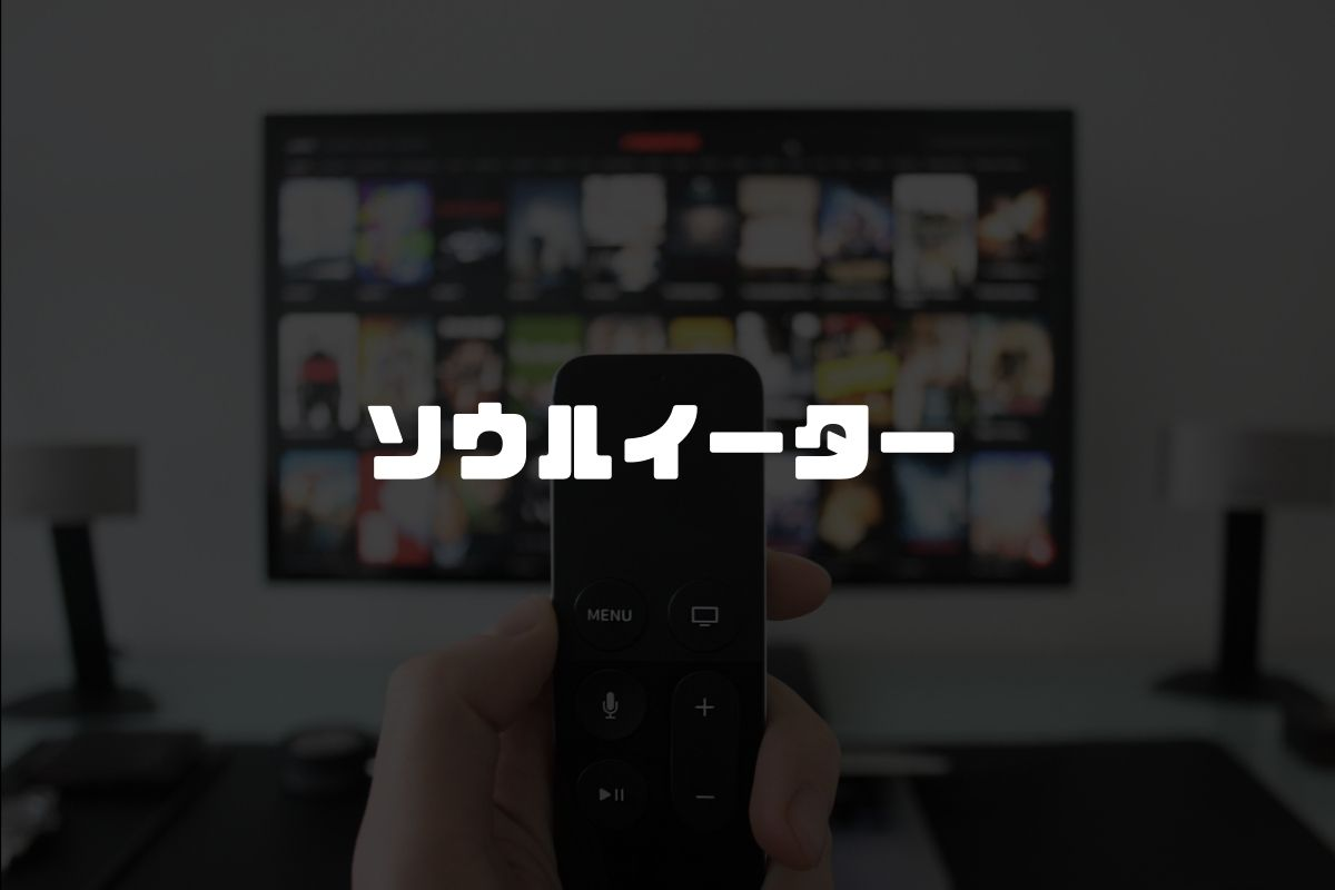 アニメ ソウルイーター 続編