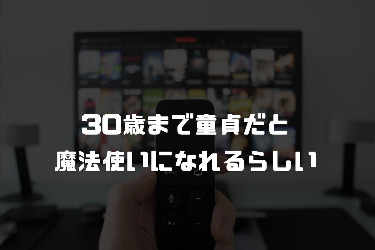 チェリまほ アニメ化