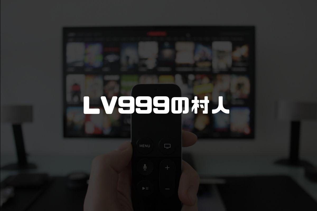 LV999の村人 アニメ化
