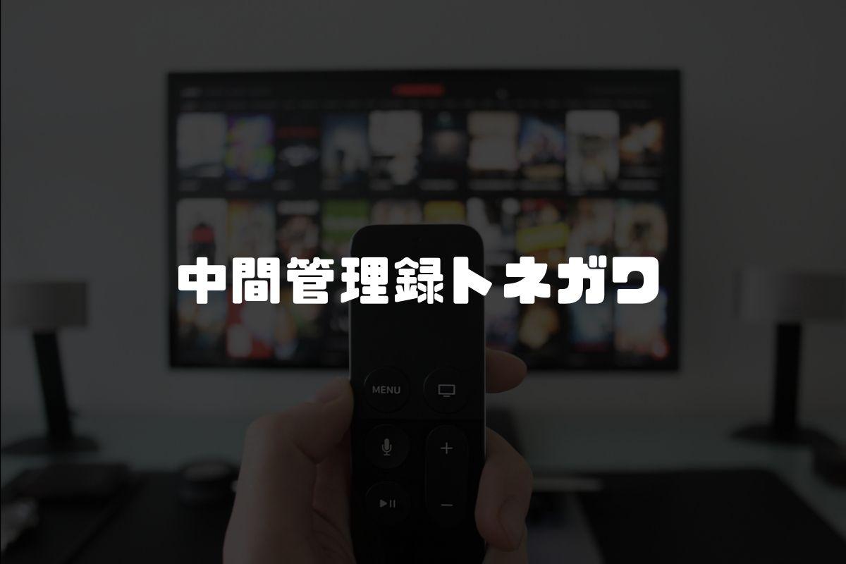 アニメ 中間管理録トネガワ 続編