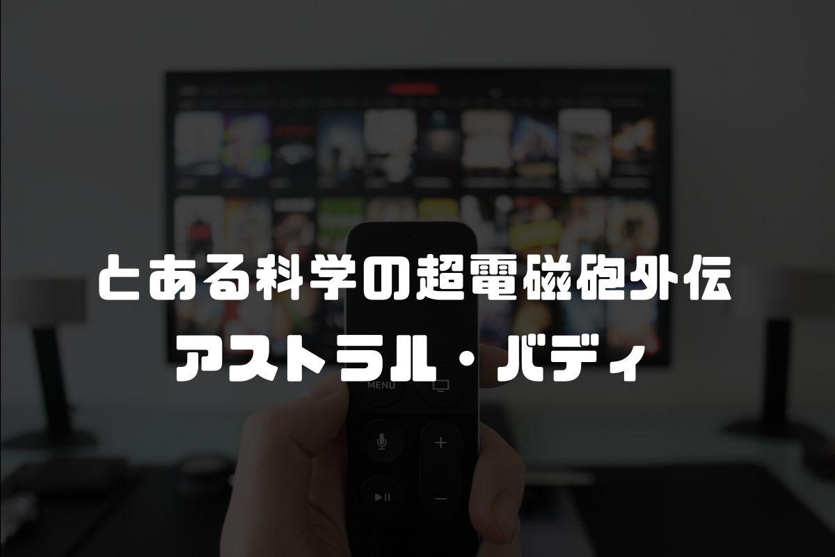 アストラル・バディ アニメ化