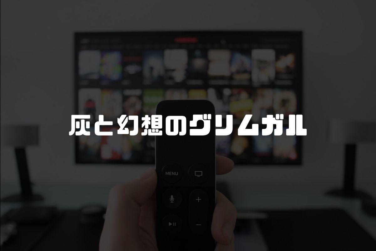 アニメ 灰と幻想のグリムガル 続編