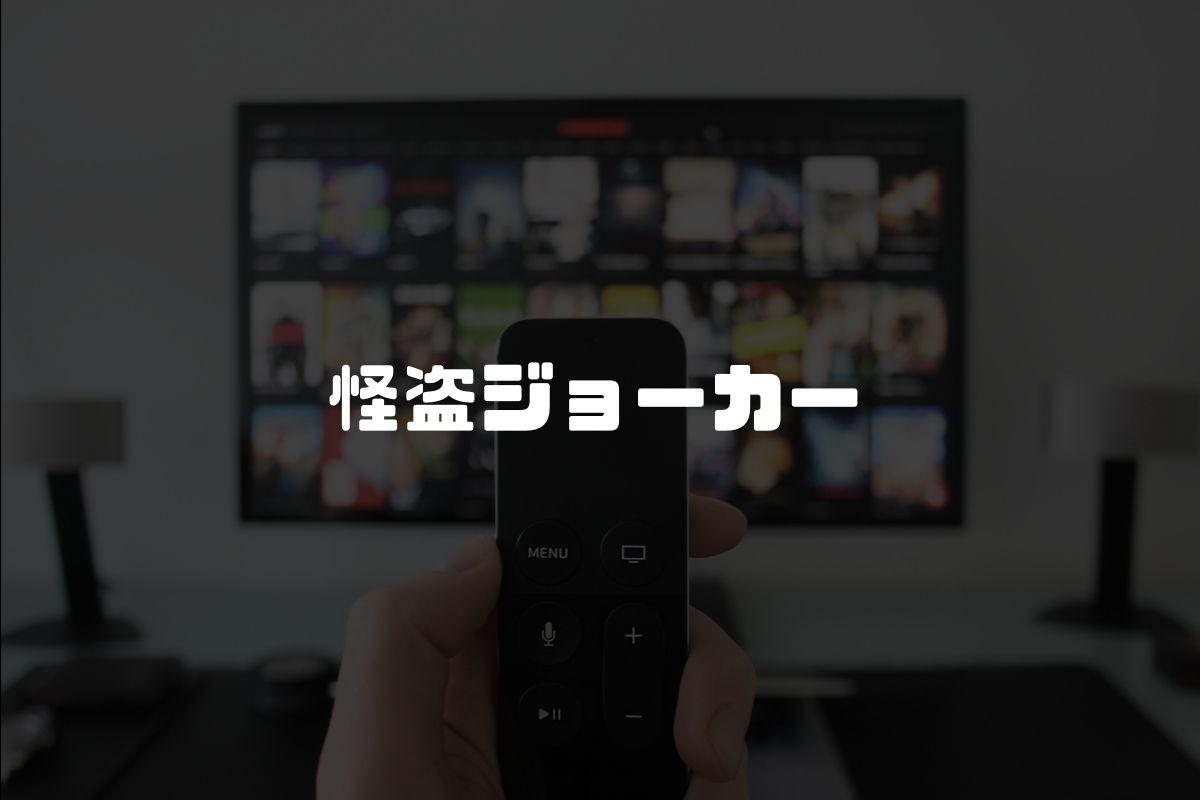 アニメ 怪盗ジョーカー 続編