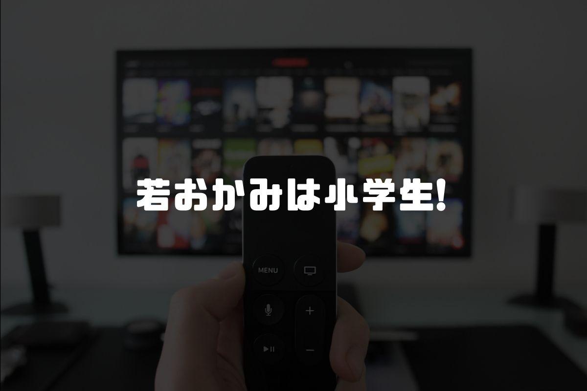 アニメ 若おかみは小学生! 続編