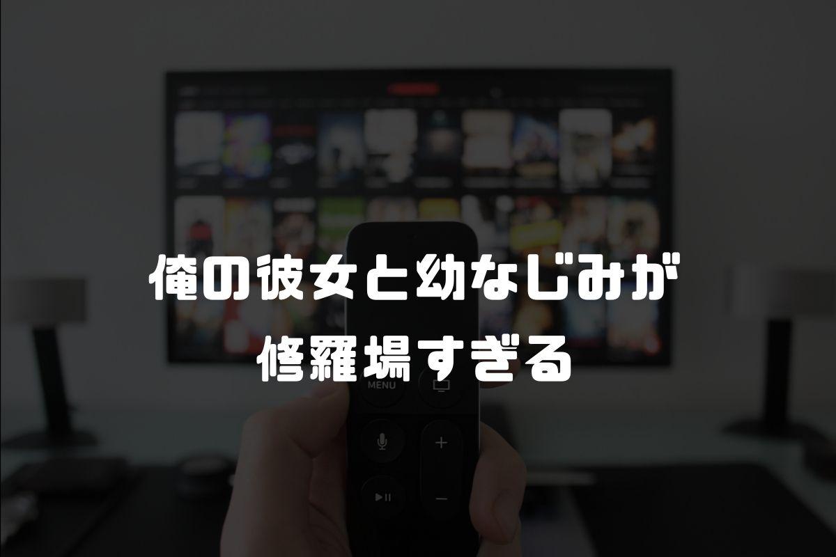 アニメ 俺修羅 続編