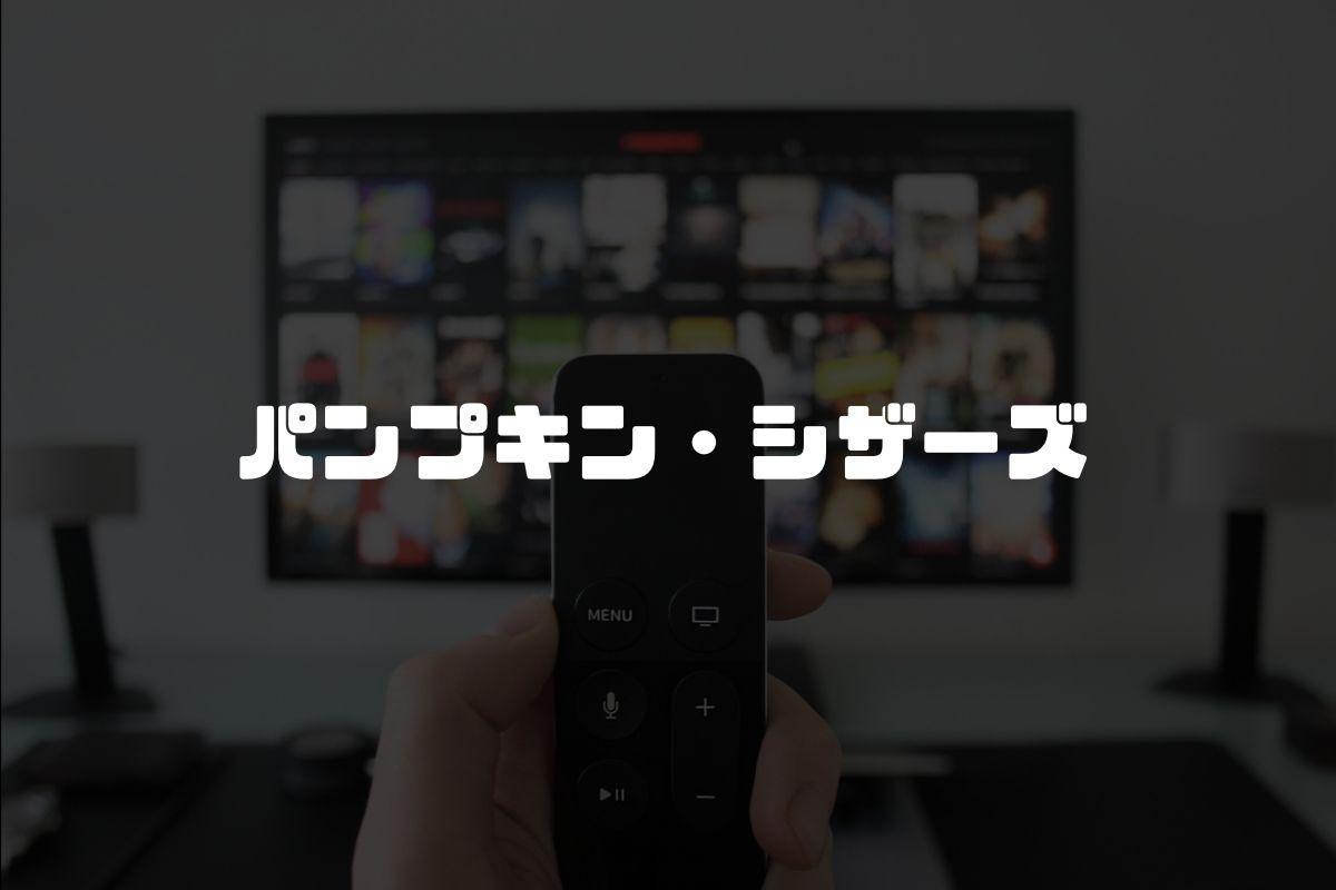 アニメ パンプキン・シザーズ 続編