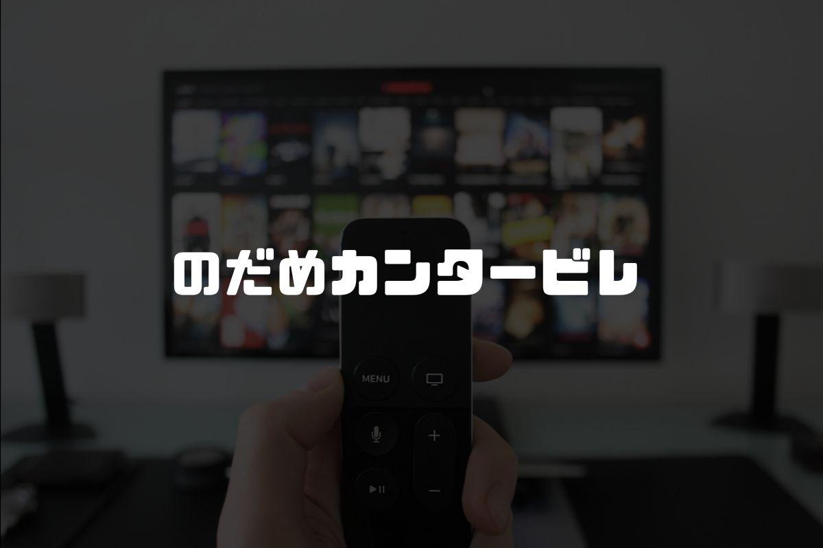 アニメ のだめカンタービレ 続編