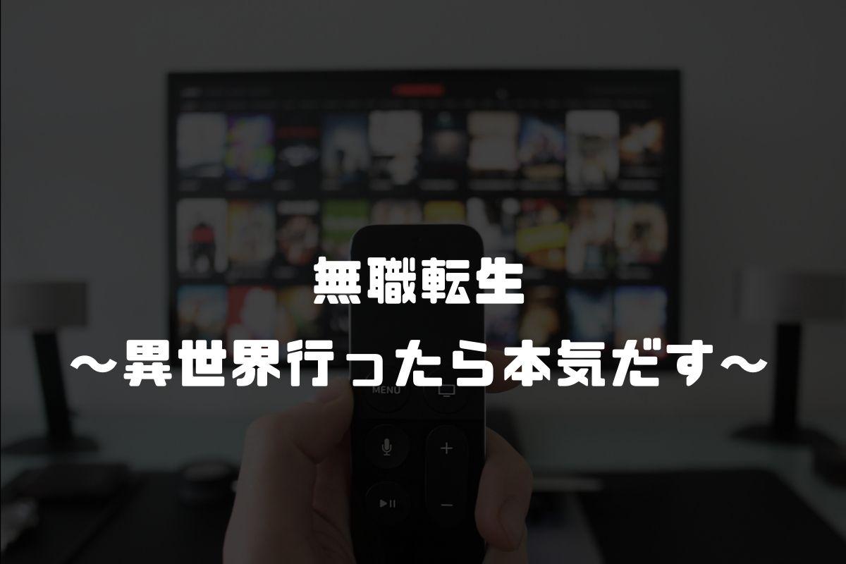 アニメ 無職転生 続編