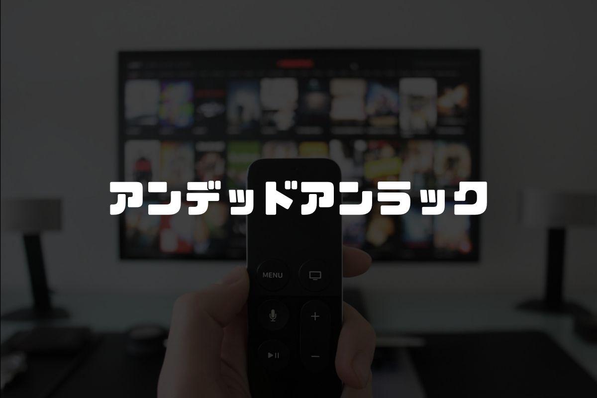 アンデッドアンラック アニメ化