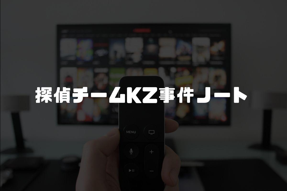 アニメ 探偵チームKZ事件ノート 続編
