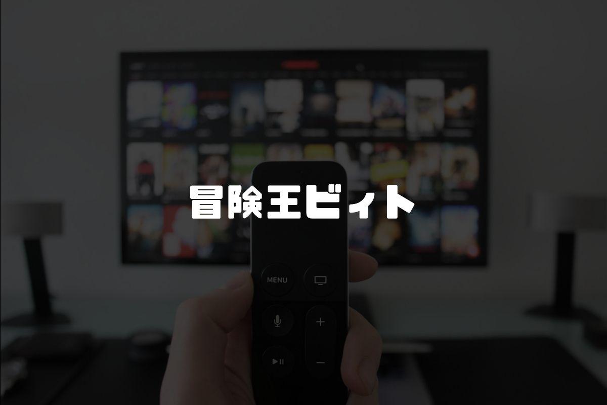 アニメ 冒険王ビィト 続編