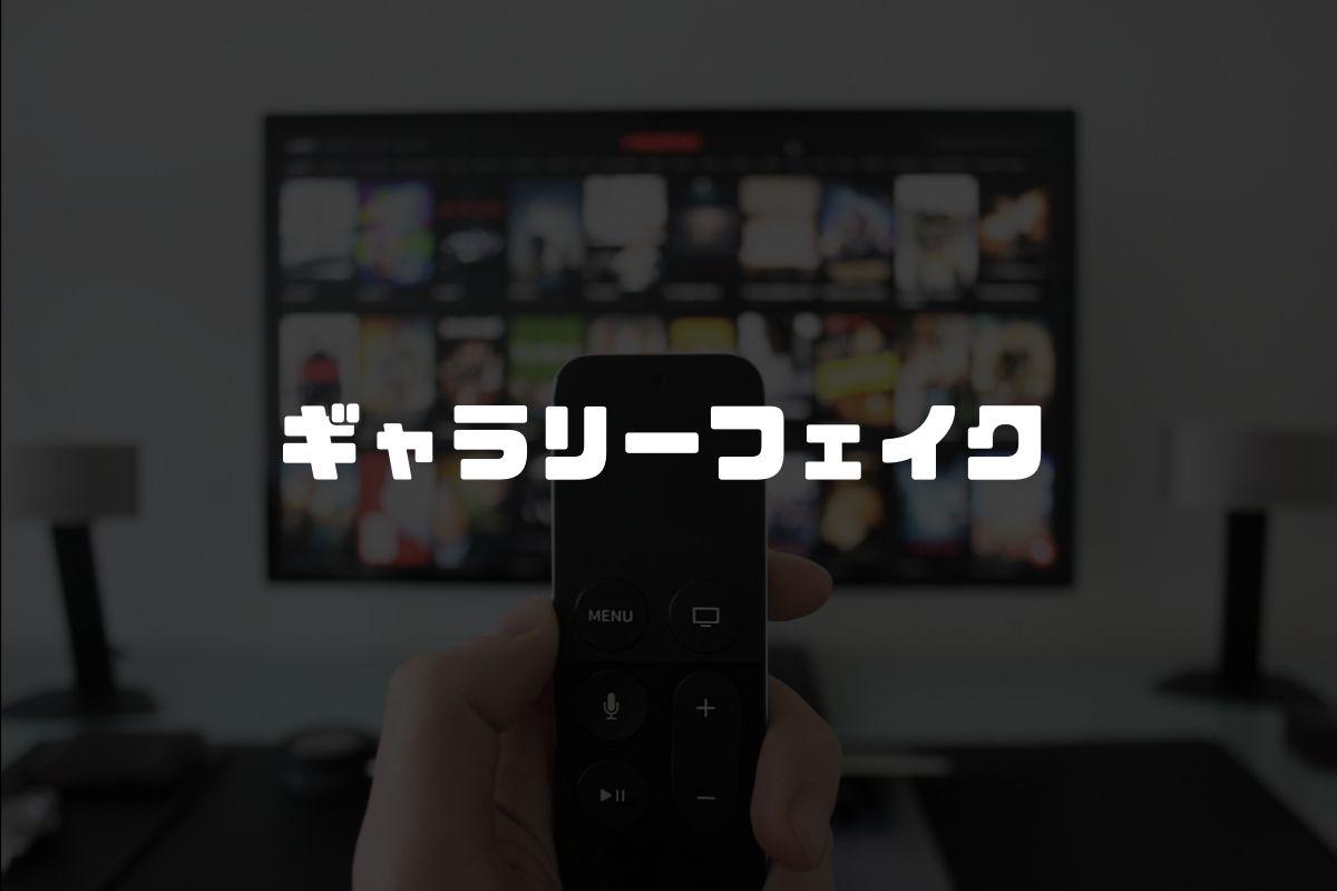 アニメ ギャラリーフェイク 続編
