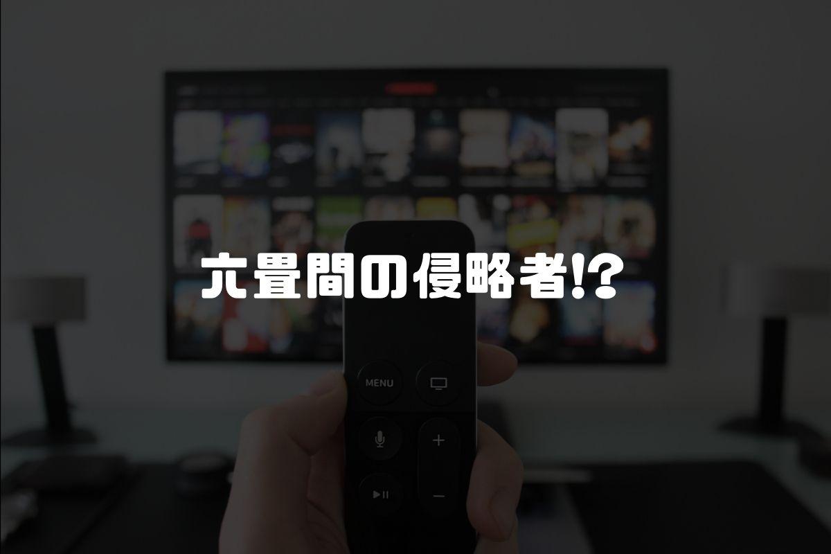 アニメ 六畳間の侵略者!? 続編