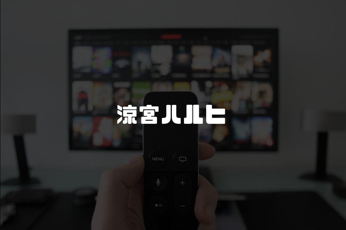 アニメ 涼宮ハルヒの憂鬱 続編