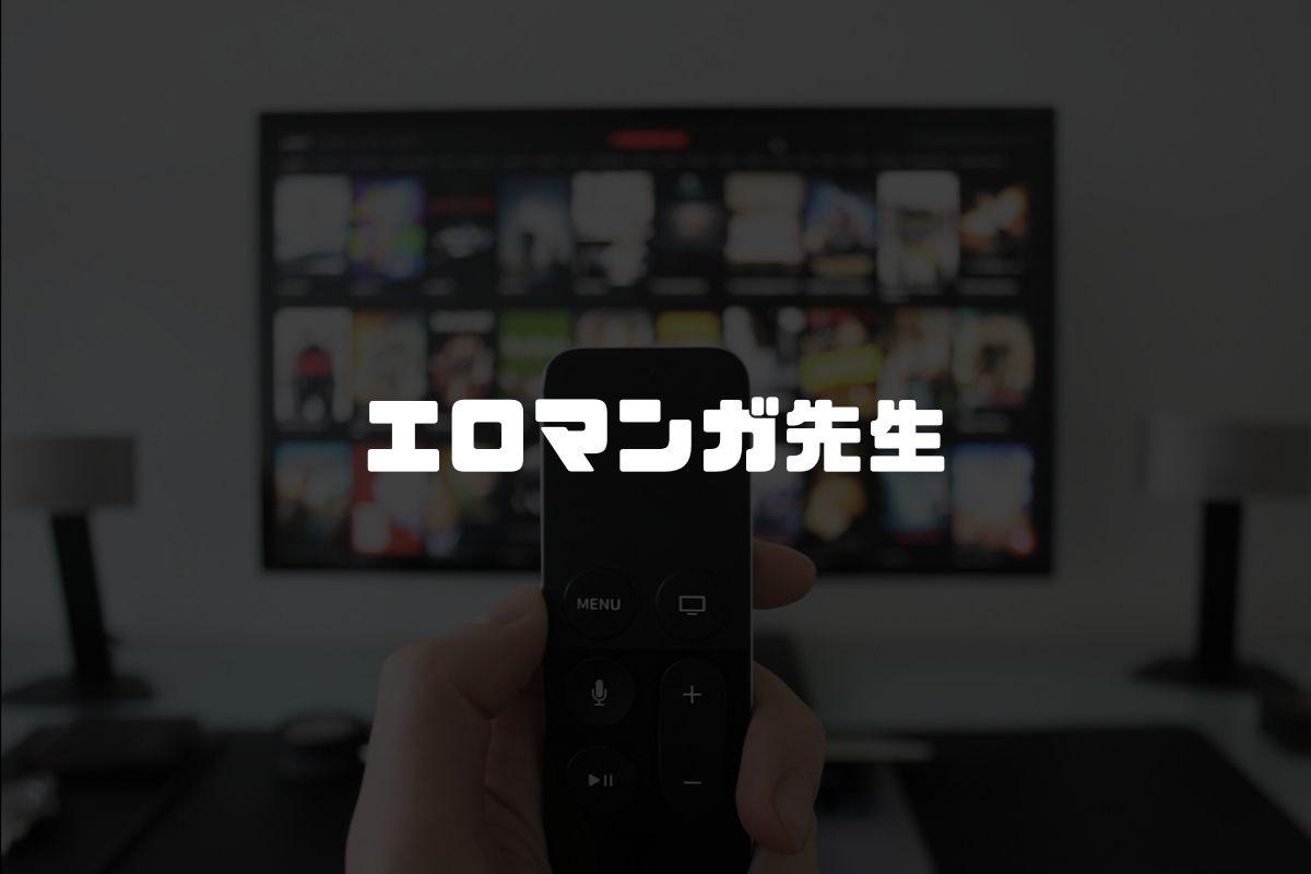 アニメ エロマンガ先生 続編