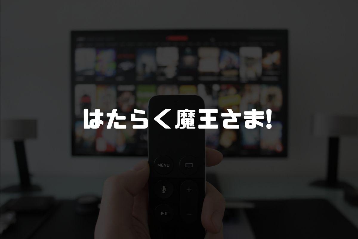 アニメ はたらく魔王さま! 続編