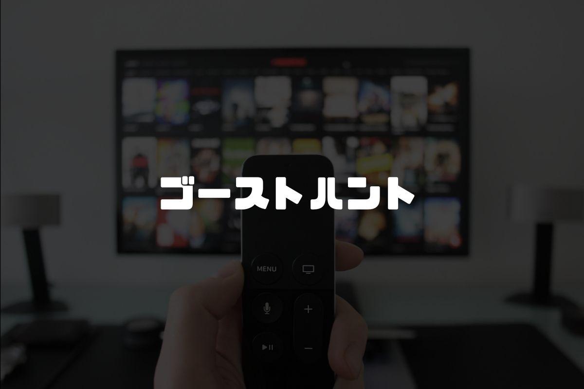 アニメ ゴーストハント 続編
