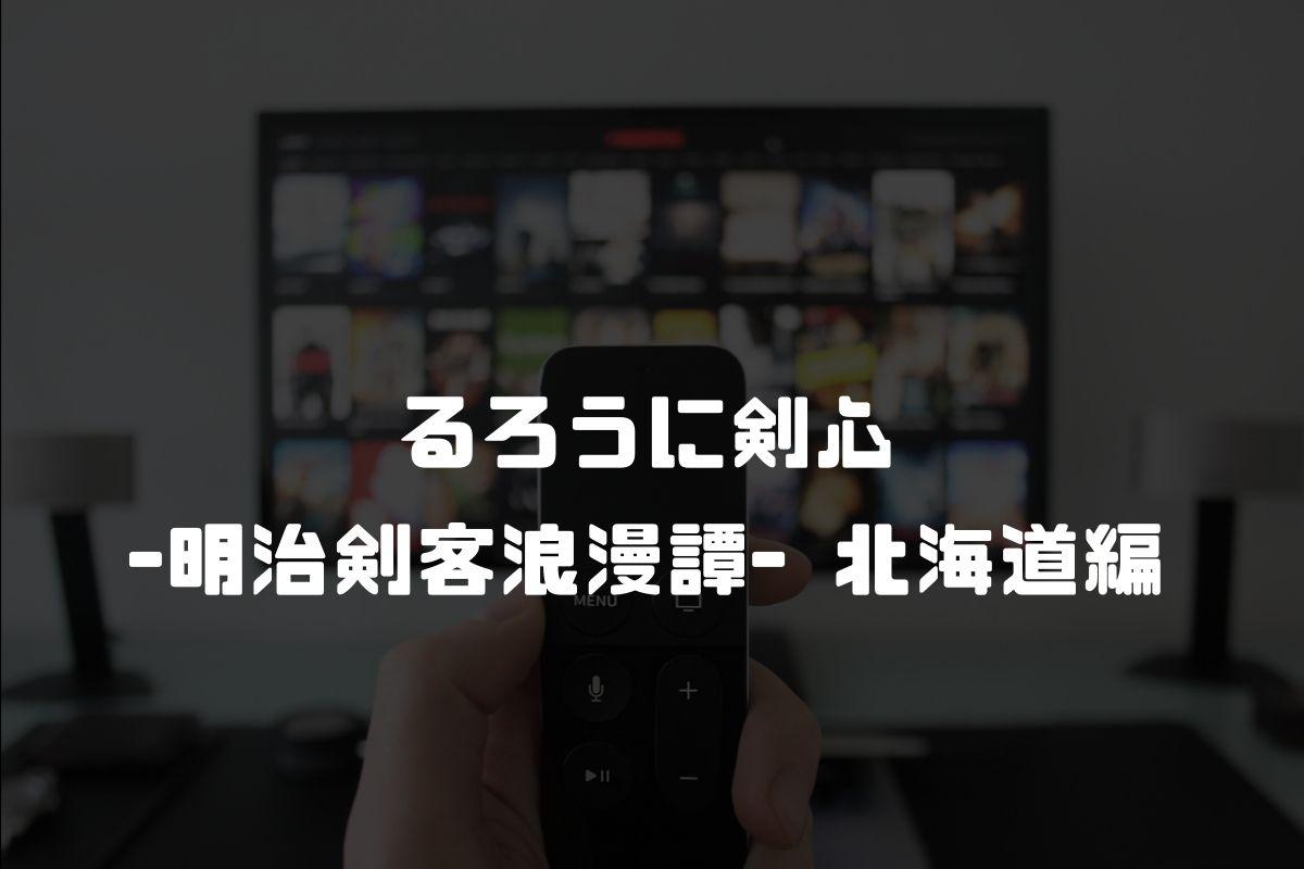 るろうに剣心-明治剣客浪漫譚- 北海道編 アニメ化