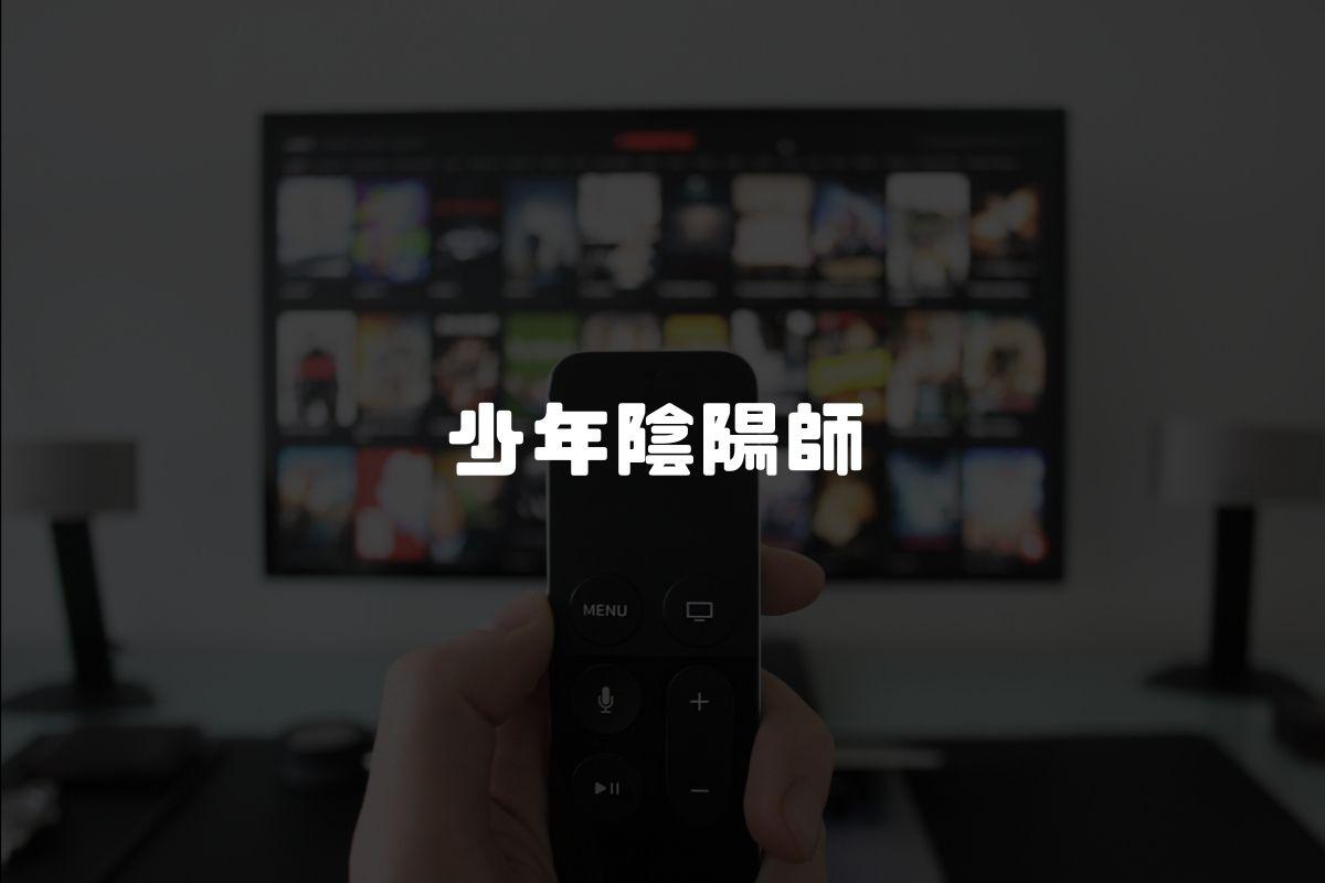 アニメ 少年陰陽師 続編