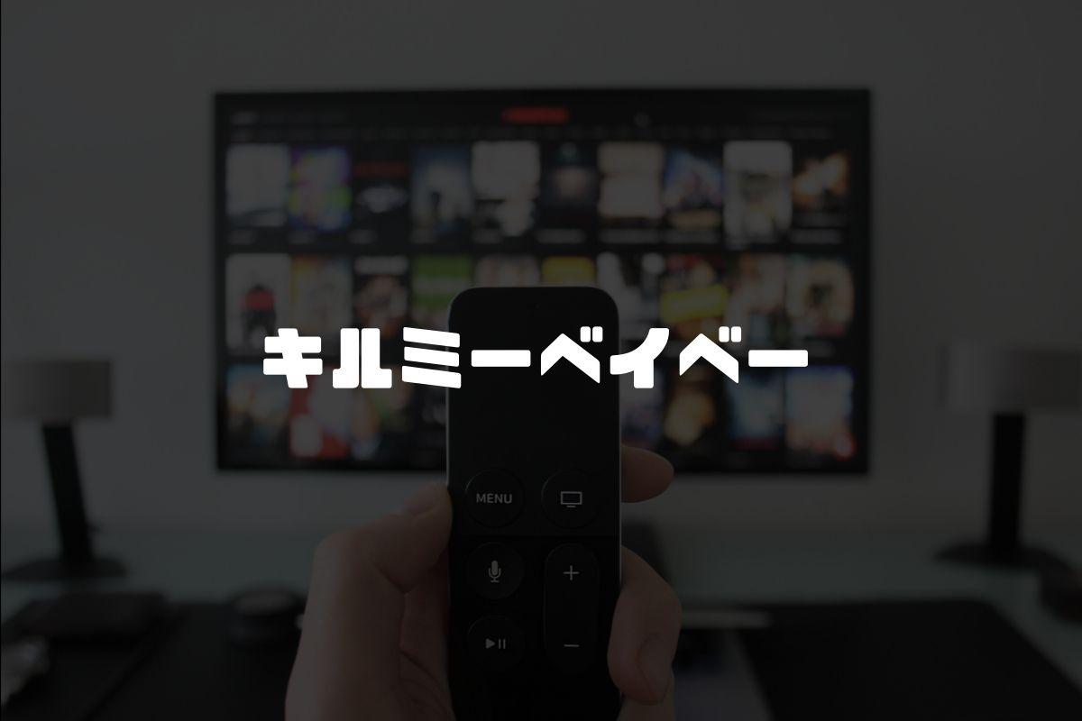 アニメ キルミーベイベー 続編