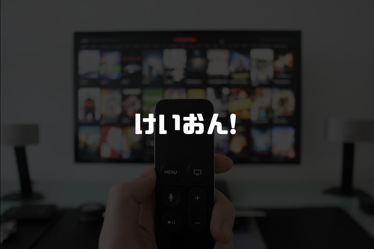 アニメ けいおん! 続編