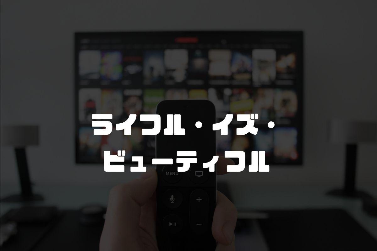 アニメ ライフル・イズ・ビューティフル 続編