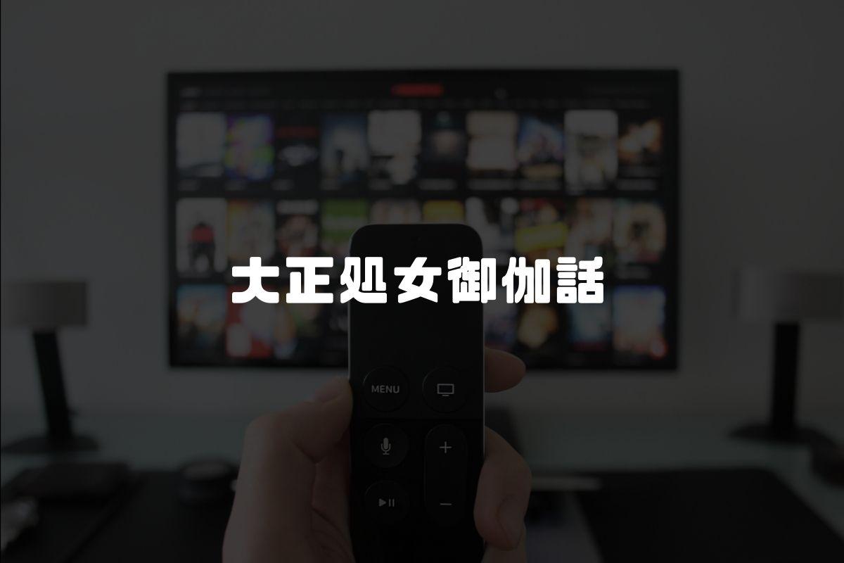 大正処女御伽話 アニメ化