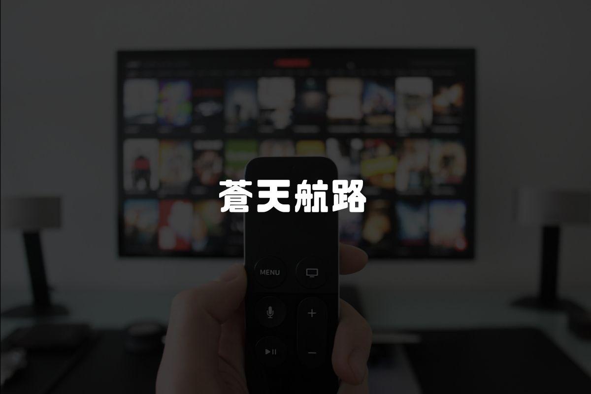 アニメ 蒼天航路 続編
