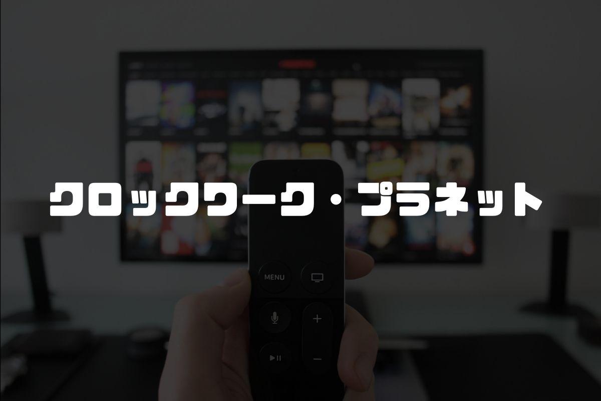 アニメ クロックワーク・プラネット